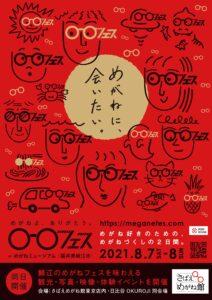 めがねフェス2021 inTOKYO