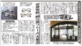 夕刊フジ紙面『男の雑貨・店巡り』